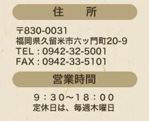 福岡県久留米市
